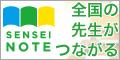 全国の先生がつながる SENSEI NOTE(センセイノート)