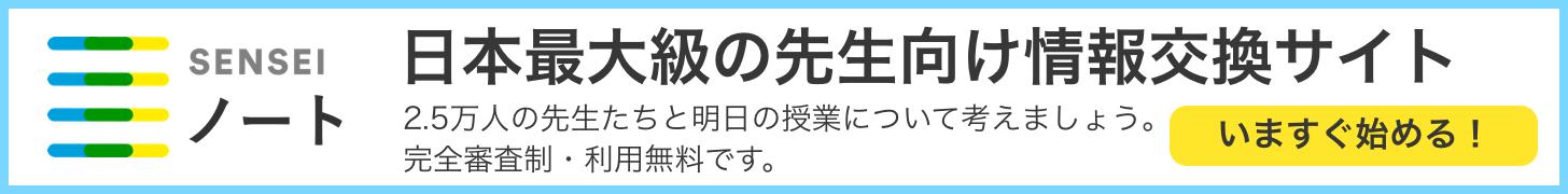 SENSEI ノート