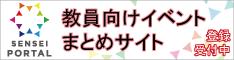 教員向けセミナー・研究会・勉強会まとめ SENSEI PORTAL(センセイポータル)
